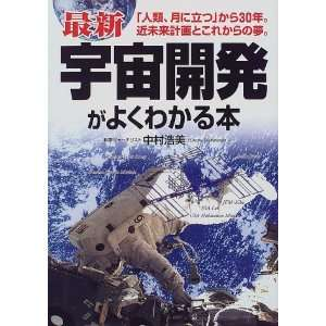 The Vital Guide to Manned Space Program = Saishin uchu