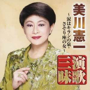 Izumi, Sasoriza No Onna [Japan CD] CRCN 41099 Kenichi Mikawa Music