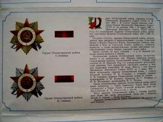 vse nagrady vtoroi mirovoi voiny ordena medali i nagrudnye znaki