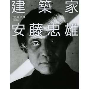 Kenchikuka Ando Tadao (An Architect Tadao Ando) Tadao Ando Books