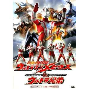 : Ultraman Mebius and Ultraman Brothers Japan Movie DVD: Movies & TV