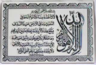 Islamic Ceramic Tile Arabic Calligraphy Ayat Ul Kursi