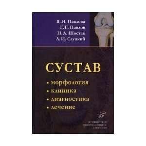 (9785998600401) Pavlov G.G. i dr. Pod red. Pavlova V.N. Books