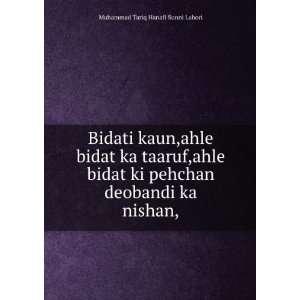 pehchan deobandi ka nishan, Muhammad Tariq Hanafi Sunni Lahori Books
