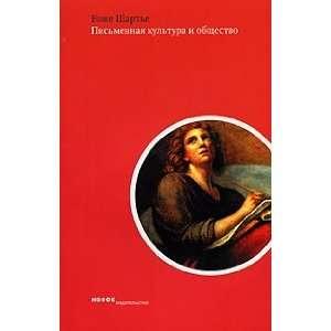 Pismennaya kultura i obschestvo: R. Sharte: Books