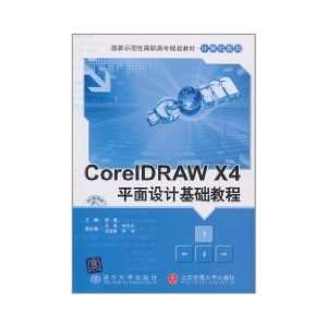 CorelDRAW X4 Graphic Design Essentials (with CD ROM disc 1) [paperback