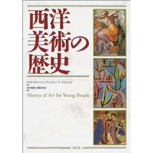 History of Art for Young People [Japanese Edition