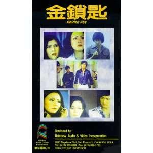 Gui yu hu dou [VHS] Alan Tang, Ti Hsieh, Wing Cho Yip