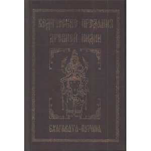 Vedicheskie predaniya Drevnei Indii: Bkhagavata purana