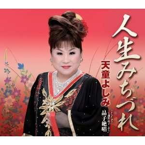 JINSEI MICHIZURE YOSHIMI TENDO Music