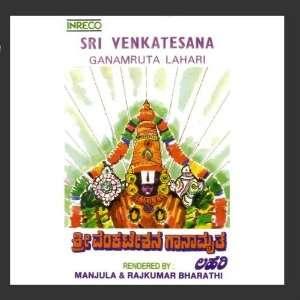 Sri Venkatesana Ganamruta Lahari Manjula Music
