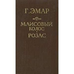 Maisovyj kolos. Rozas (9785839200234): G. Emar: Books