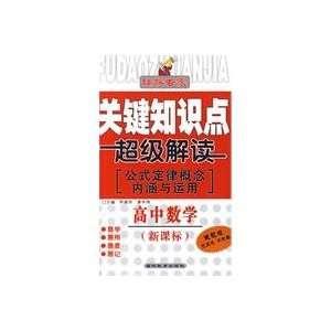 of high school math (9787538359787) QI SHU HUA JIANG ZHONG WEI Books