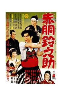 Japanese Movie Poster: Young Shinsengumi Giclee Print at AllPosters
