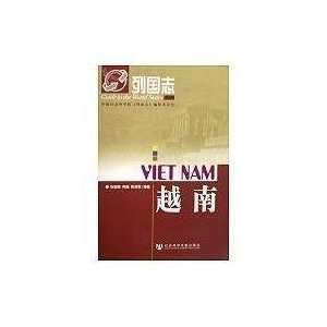Zhi Vietnam (9787509705469) XU SHAO LI ?LI GUO ?ZHANG XUN CHANG