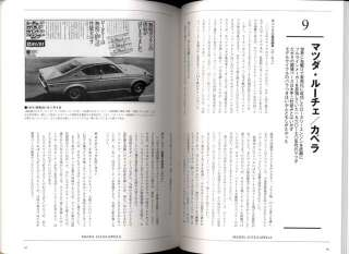 Memories of Japanese cars of the 60s&70s.