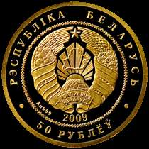 Belarus 50 Roubles Squirrel Gold 2009