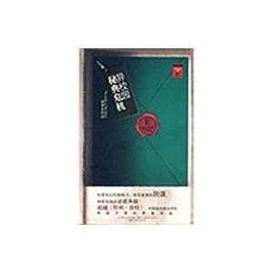 secret code Crisis [Paperback] (9787547000021) WU SHU YI Books