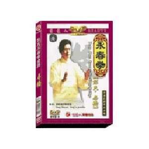 Wing Chun Seeking Bridge DVD by Peng Shuzao 60 Minutes