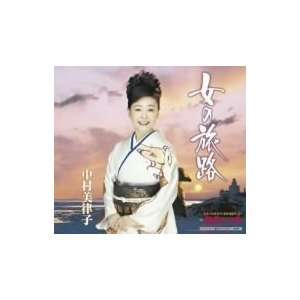 Onna No Tabiji/Danpei Inochi Mitsuko Nakamura Music